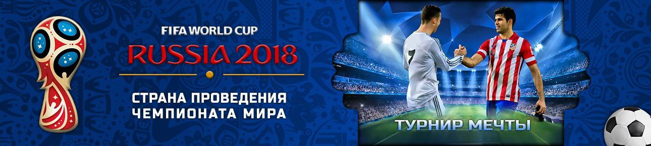 The World Cup Russia 2018