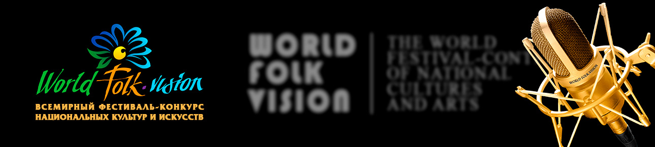 Баннер World Folk Vision