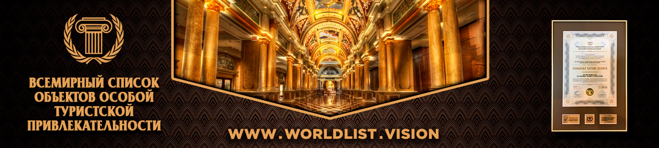 Баннер World List