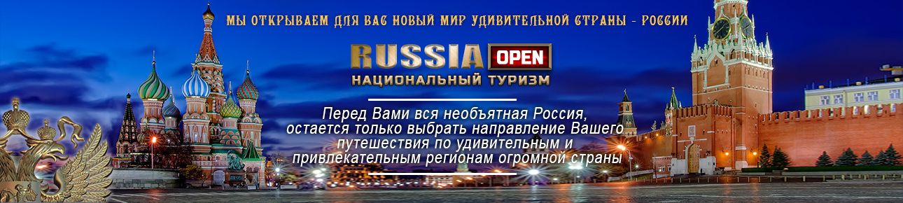 Реклама - Russia-Open Главная